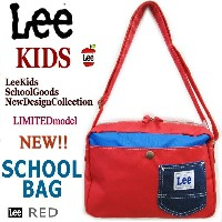 【Lee リーKids】【再入荷】 【幼稚園バックが新登場】【使える!!ナイロン素材(RED・赤)】【LeeキッズBAG-Collection入園入学準備・通園バック】リーバック/デニムポケットポシェ...