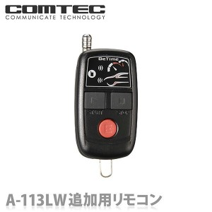 A-113LW 追加用リモコン COMTEC(コムテック)【お取り寄せ商品】