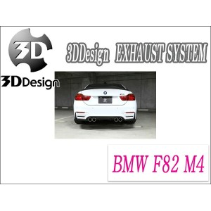 [3DDesign]BMW F82 M4(S55B30A)用マフラー