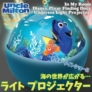 【Outlet/30%off】ディズニー ドリー ナイトライト プロジェクター ルームライト キッズルーム 子供部屋 夜間照明 電池式 LED
