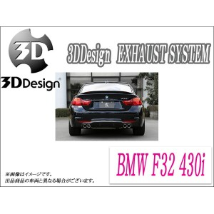 [3DDesign]BMW F32 430i(B48B20B)用マフラー