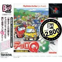 【中古】チョロQ3 PlayStation the Best for Family
