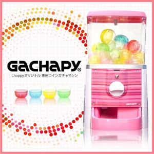 chappy Gachapy ガチャピー ガチャ がちゃ マシーン ガチャポン ハロウィン こども 祭り イベント 販促 景品 子供 玩具 誕生日 おもちゃ 9Color W:310/D:377/H...