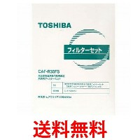 TOSHIBA CAF-R35FS 空気清浄機用 交換フィルター 集じん・脱臭フィルター (一体型) 東芝 純正 交換用フィルター CAFR35FS 送料無料 【SK00629】