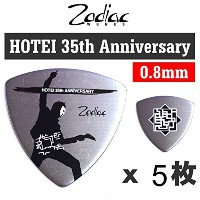 ZODIAC HOTEI 35th ANNIVERSARY PICK ピック×5枚