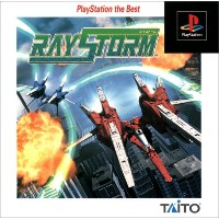 レイストーム PlayStation the Best
