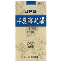 【第2類医薬品】JPS半夏瀉心湯エキス錠N 260錠 ×3