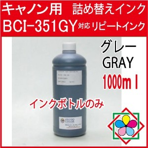 【RPC351GYX1L】canon キヤノンプリンター用【BCI-351GY】カートリッジ対応【リピートインク】詰め替えインク(1000ml)(グレー(灰)インク GRAY