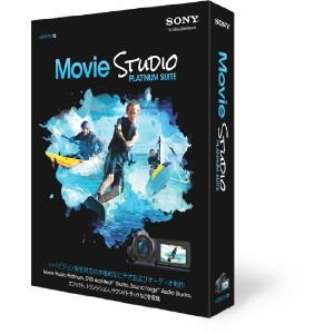 ソニー MOVIE STUDIO PLATINUM SUITE 12