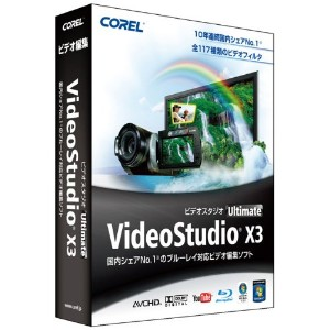 VideoStudio Ultimate X3 通常版