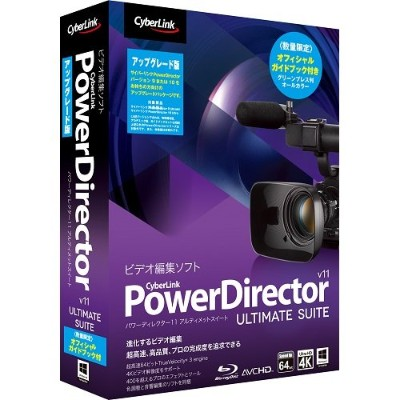 PowerDirector11 Ultimate Suite アップグレード版