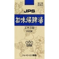【第2類医薬品】JPS加味帰脾湯エキス錠N 260錠 ×5