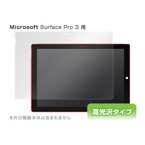 OverLay Brilliant for Surface Pro 3 光沢 液晶 保護 フィルム シート フィルム OBMSSFPR3