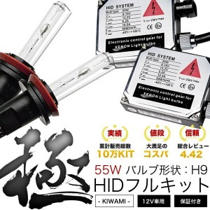 NA4W グランディス 極 HIDキット H9(H11兼用) 55W ハイビーム