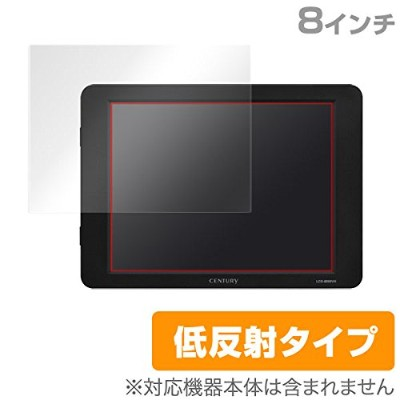 OverLay Plus for plus one HDMI LCD-8000VH plus one 8インチ LCD-8000U2 LCD-8000V  低反射 アンチグレア 非光沢 液晶 保護...