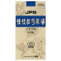 【第2類医薬品】JPS桂枝加芍薬湯エキス錠N 260錠 ×3