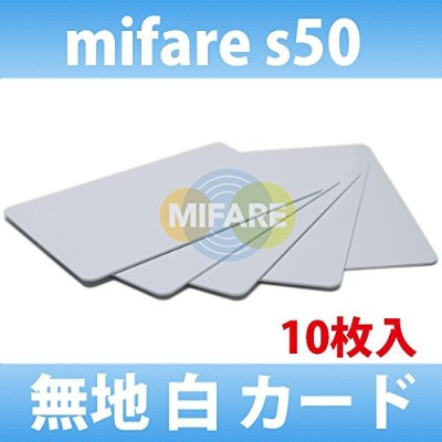 Mifare s50 カード マイフェア カード (10枚セット)