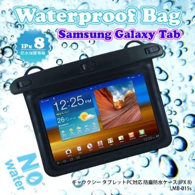 FJK ギャラクシー タブレットPC対応防塵防水ケース(IPX 8)/LMB-015s Waterproof Bag for Samsung Galaxy.