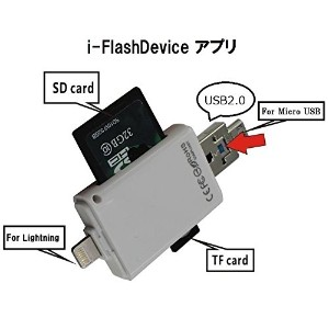 【マーサ・リンク】i-FlashDevice 3in1 イナズマ 8ピン ドック/micro USB/USB2.0 to Micro SD/TF/SD カードリーダー For iOS&Android...