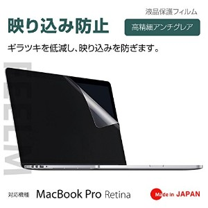 FEELM MacBook Pro 15インチ Retina 高精細アンチグレア 防汚コート 消える気泡 日本製 液晶保護フィルム MBP15-AGAS