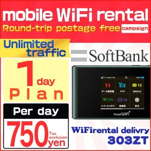 WiFi rental ◆ goodbye communication amount ◆ 1 Day Plan 1 day rent 750 Yen moving to bring you ★...