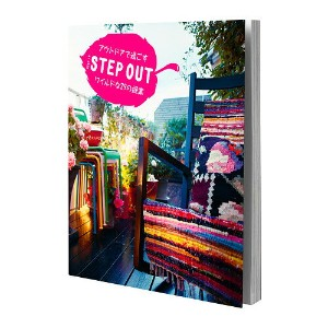 【★IKEA/イケア★】HALLO STEP IN. STEP OUT! 本/602.591.81