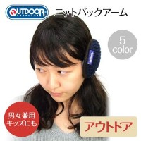 【OUTDOOR】ニットバックアーム 5color【RCP】