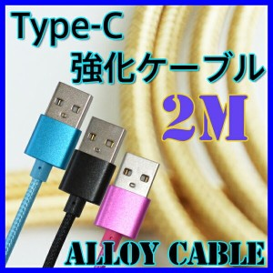 【Type-C 充電 強化ナイロン ケーブル 2m / 2メートル 】 充電 ケーブル android ( Type-C XPERIA GALAXY AQUOS ARROWS android 充電器...