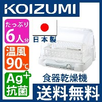 KOIZUMI ( コイズミ ) 食器乾燥機 KDE-5000W 送料無料 KDE5000W KDE3000W 【1月下旬頃入荷予定】| コンパクト 食器乾燥器 6人 大容量 6人用 おすすめ...