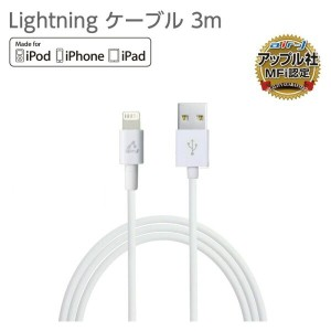 【Apple認証】 iPhoneケーブル Lightningケーブル 3m アップル認証 充電ケーブル iPhone iPad Air mini iPod touch nano USBケーブル...