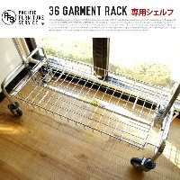 36 GARMENT RACK OPTION BASKET SHELF(36ガーメントラック専用バスケットシェルフ) RB781 PACIFIC FURNITURE SERVICE...