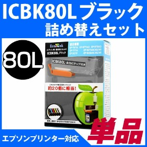 ICBK80L ブラック〔エプソンプリンター対応〕 詰め替えセット ブラック【宅配便送料無料】【あす楽】【対応機種:EP-707A、EP-777A、EP-807AW/AB/AR、EP-808AW...