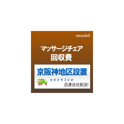 recucle5リサイクル回収【関西京阪神地区限定】マッサージチェア回収