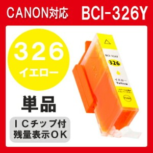 BCI-326Y 単品 インク キャノン BCI326Y BCI-326+325/6MP BCI-326+325/5MP インクカートリッジ 326Y プリンターインク canon 326...
