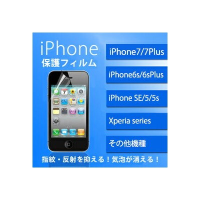 iPhone X 液晶保護フィルム iPhone8 iPhone8 Plus iPhone7 Plus iPhone6s iPhone6 iPhone SE iPhone5s Xperia XZ...