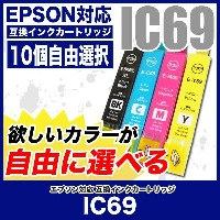 EPSON(エプソン)インク 互換インクカートリッジ IC69 10個選べるカラー(IC4CL69)プリンターインク ICBK69 ICC69 ICM69 ICY69 IC4CL69 インク 69...