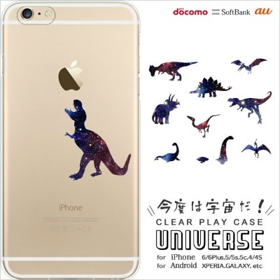 iPhone7 ケース クリアプレイユニバース(恐竜シリーズ)プリントケース【iPhone7 Plus ケース/iPhone6s ケース クリア/プラス/iPhone5s ケース/アイフォン5s...