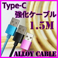 【Type-C 充電 強化ナイロン ケーブル 1.5m / 1.5メートル 】 充電 ケーブル android ( Type-C XPERIA GALAXY AQUOS ARROWS android...