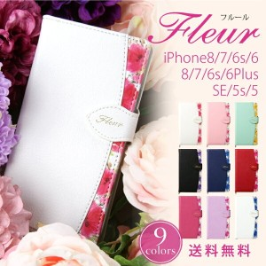 iPhone8 ケース iPhone7ケース iPhone6 ケース iPhone8plus iPhone7plus iPhone6plus iPhoneSE 手帳型 iphone 5s iPhone 6 X アイフォン8 7 5 seレディース スマホケース fleur