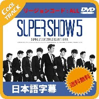 【送料無料】【ポスター無し】 SUPERJUNIOR (スーパージュニア)- SUPER JUNIOR WORLD TOUR in SEOUL DVD『SUPER SHOW5』2DVD...