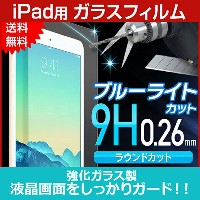 iPad mini4 iPad mini3 ガラスフィルム iPad air2 ipad mini retina ipad mini2 ipadmini ipadair2表面硬度9H 気泡 気泡軽減...
