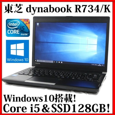 【送料無料】TOSHIBA 東芝 dynabook R734/K PR734KAS647AD71【Core i5/4GB/SSD128GB/13.3型液晶/Windows10/無線LAN...