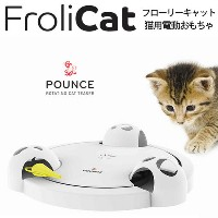 【Froli Cat CHATTER】 フローリーキャット パウンス 猫用 電動おもちゃ TOY