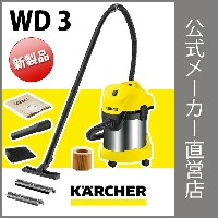 【D】WD 3 家庭用乾湿両用 バキュームクリーナー(ケルヒャー KARCHER 家庭用 バキューム クリーナー 掃除機 そうじ機 WD 3 ダブル デー サン)