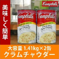 Cambell's ClamChowder soup キャンベル クラムチャウダー スープ 1.41kg×2 大容量
