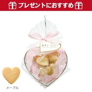 Cookie ハート クッキー メープル 15g / ギフト プレゼントに