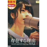 存在する理由 DOCUMENTARY of AKB48【中古】