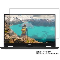 Dell New XPS 13 2in1 9365 13.3インチ用 液晶保護フィルム 反射防止(マット)タイプ
