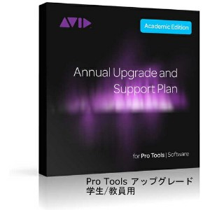 Avid Annual Upgrade and Support Plan for Pro Tools(Card) アップグレードアカデミック版 Win&Mac
