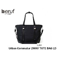 ベルーフ バック beruf Urban Commuter 2WAY TOTE BAG LD brf-UC03-LD BRFUC03LD 国内正規品